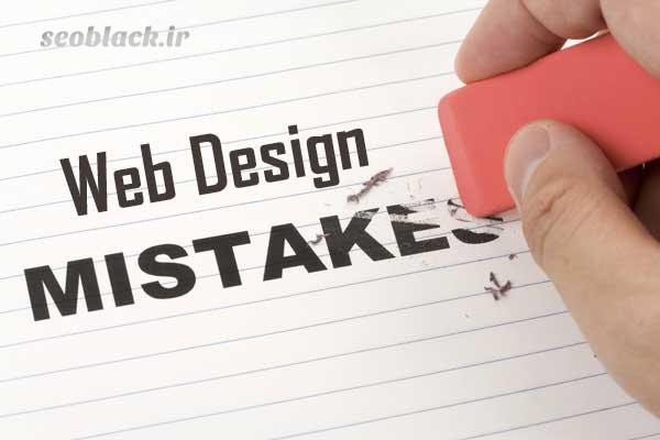اشتباه در طراحی سایت