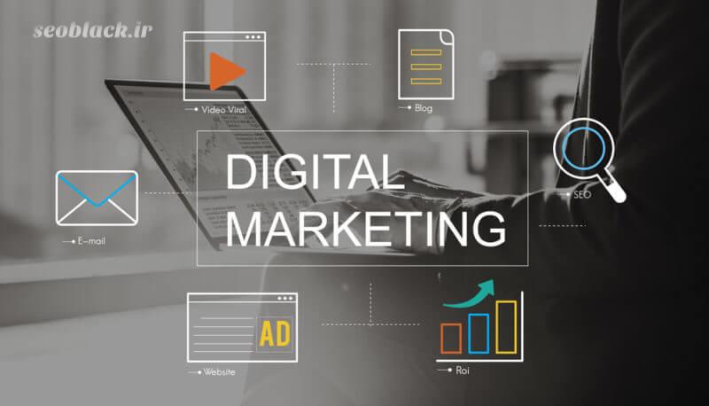 بازاریابی دیجیتال مارکتینگ