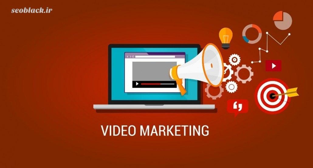 ویدیئو مارکتینگ