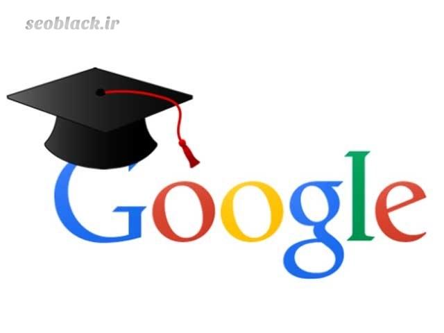 جستجوی مقاله در گوگل