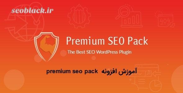 آموزش افزونه premium seo pack