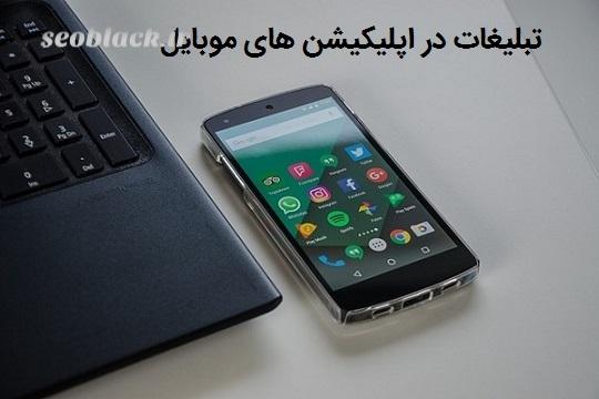 تبلیغات در اپلیکیشن های موبایل
