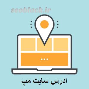 ادرس سایت مپ