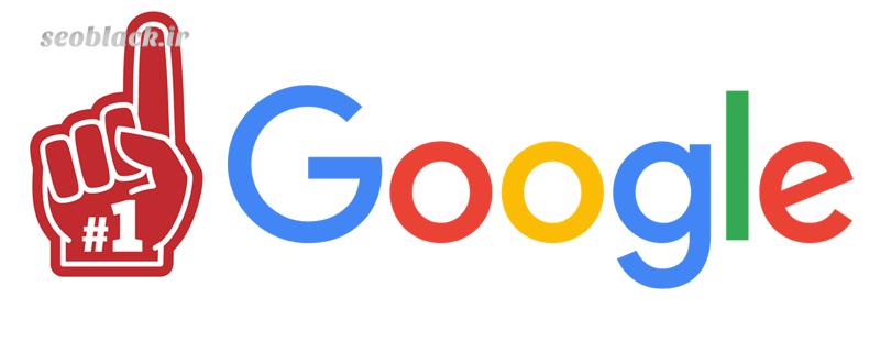 آمدن به صفحه اول گوگل