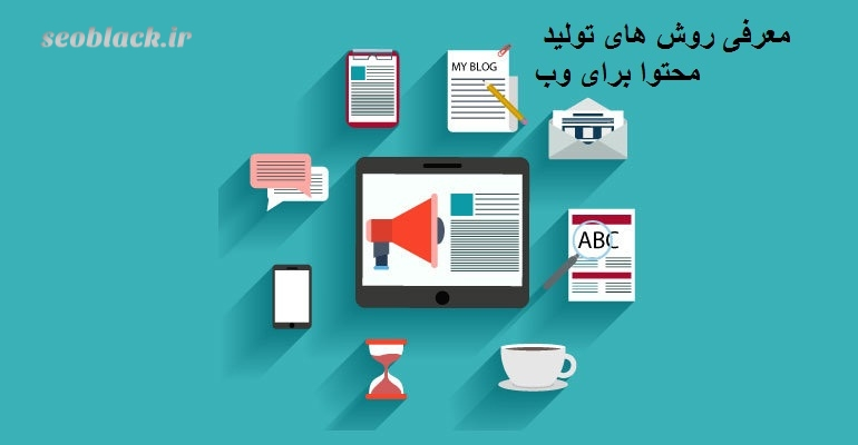 معرفی روش های تولید محتوا برای وب