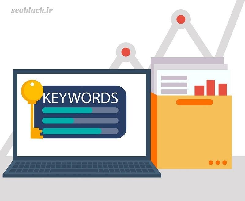 کلمات کلیدی سایت چیست