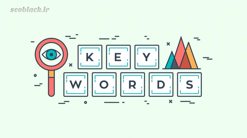 آنالیز کلمات کلیدی سایت