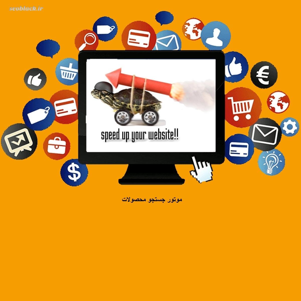 موتور جستجو محصولات