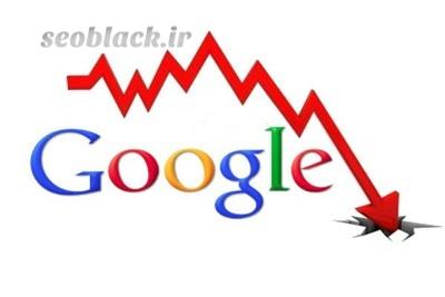 دلایل کاهش و افت رتبه سایت در گوگل
