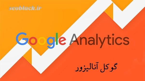 گوگل آنالیزور