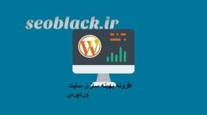 افزونه بهینه سازی سایت وردپرس