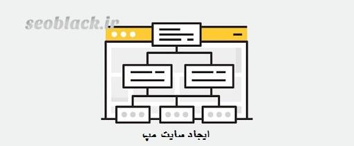 ایجاد سایت مپ