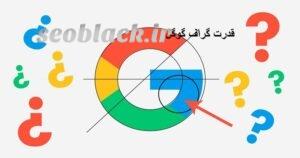 قدرت گراف گوگل