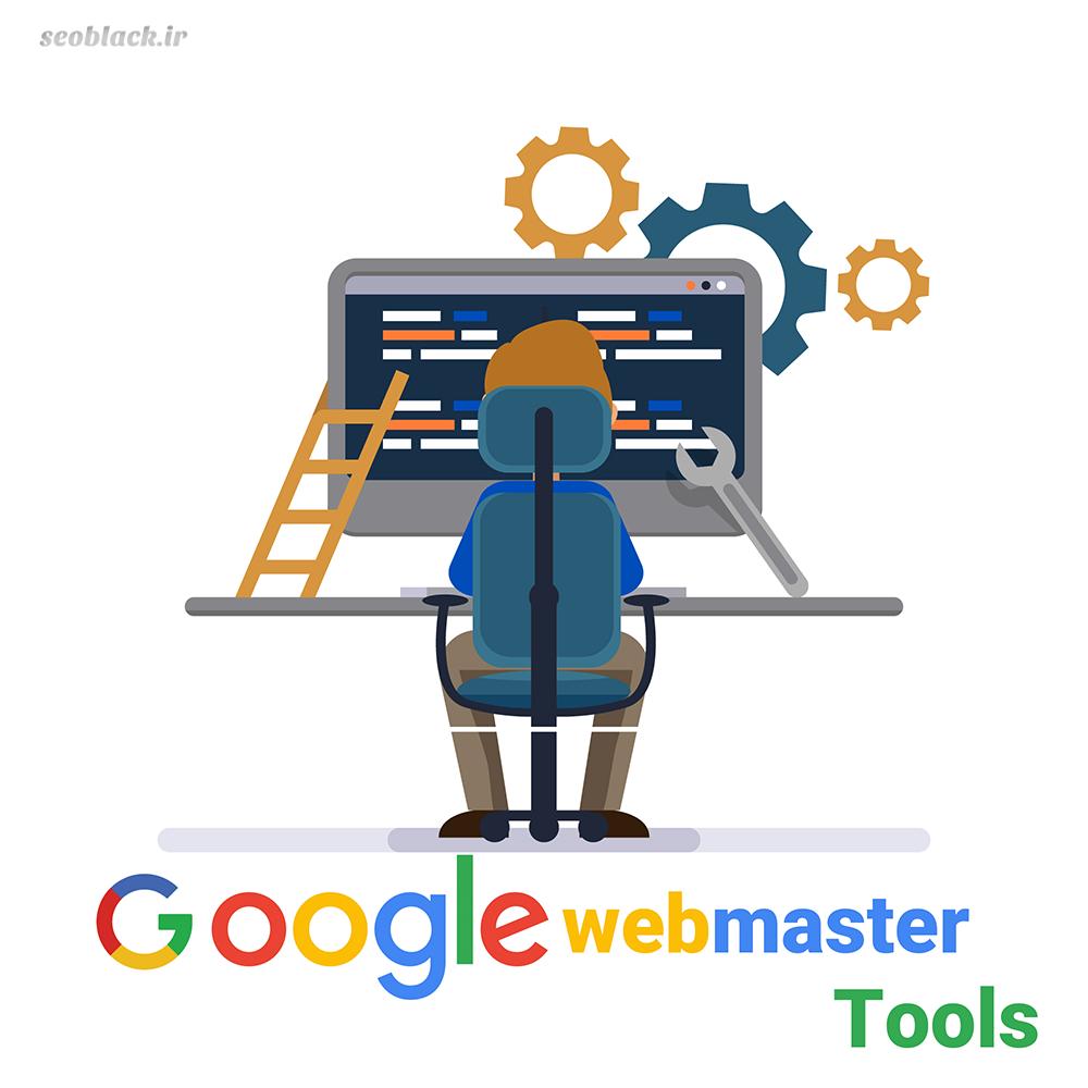 ابزار وبمستری گوگل