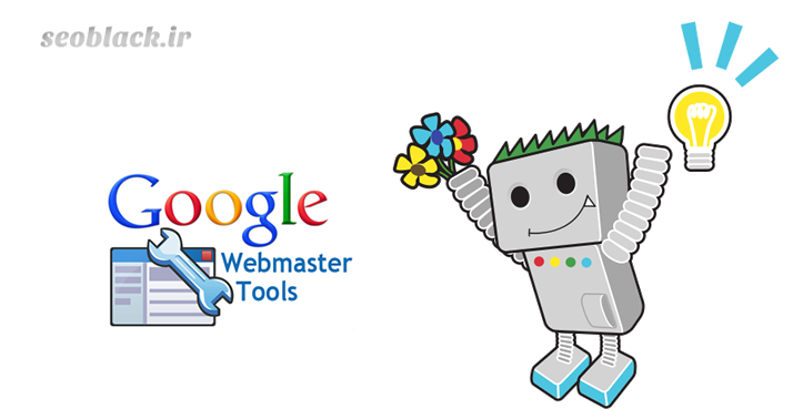 گوگل وبمستر چیست