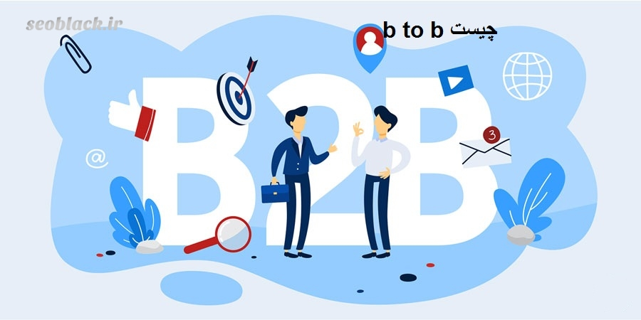 b to b چیست