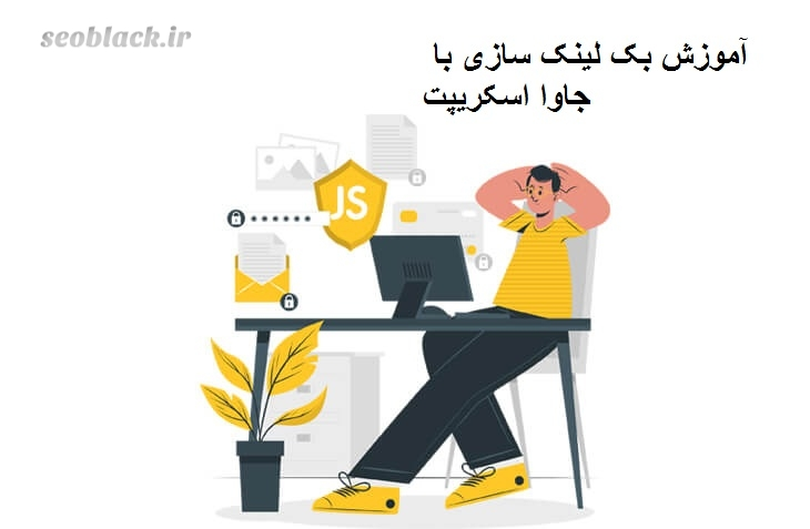 آموزش بک لینک سازی با جاوا اسکریپت