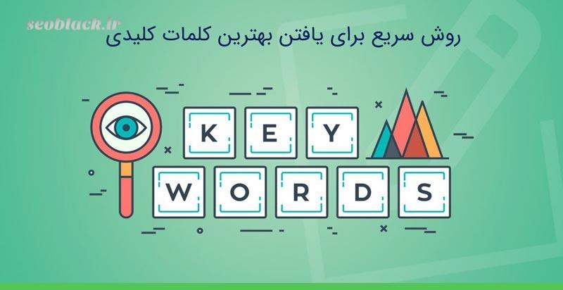 یافتن کلمات کلیدی سایت