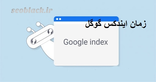 زمان ایندکس گوگل