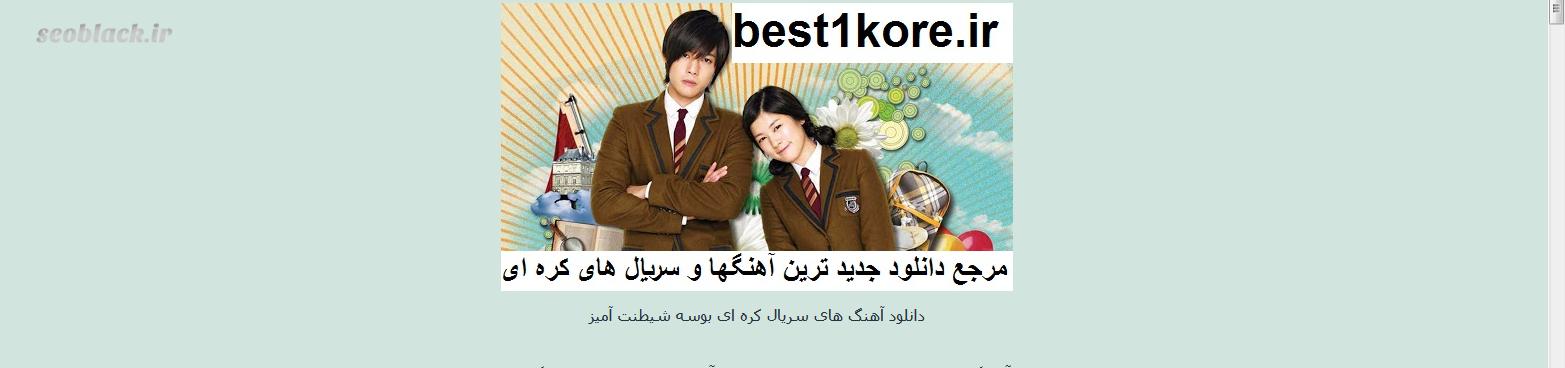 دانلود اهنگ کره ای
